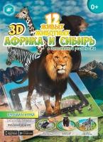 3D-книжка с наклейками «Африка и Сибирь. 12 живых животных»