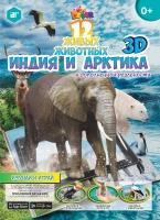 3D-книжка с наклейками «Индия и Арктика. 12 живых животных»