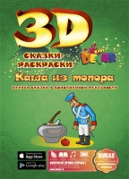 3D сказка-раскраска «Каша из топора»