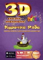 Живая 3D сказка-раскраска «Курочка Ряба»