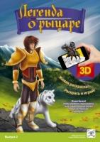 3D-раскраска «Легенда о рыцаре»
