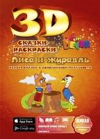 Живая 3D сказка-раскраска «Лиса и журавль»