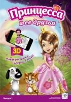 3D-раскраска «Принцесса и ее друзья»