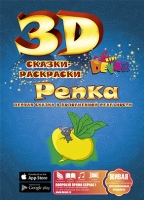 Живая 3D сказка-раскраска «Репка»
