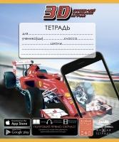 Живая тетрадь «Живые машинки Формула-1»