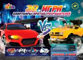 3D-игра-раскраска «Спорткары против разрушителей»