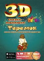Живая 3D сказка-раскраска «Теремок»